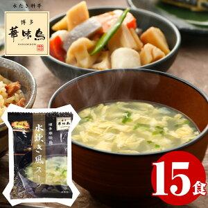 博多の贅沢 フリーズドライ 華味鳥 水炊き風スープ 15食入 送料無料 水たき料亭 博多華味鳥 はなみどり 高級 人気 フリーズドライ食品 インスタント 常温保存 お弁当 おかず 惣菜 仕送り 鶏