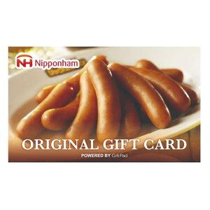 【0のつく日・5のつく日はポイント+4倍】カードで贈るカタログギフト「日本ハム Noir(ノワール)コース」 結婚祝い 出産祝い 引越し祝い 入学祝い お中元 お歳暮 引き出物 内祝い オンラ