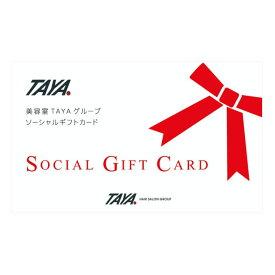 【0のつく日・5のつく日はポイント+4倍】カードで贈るカタログギフト「TAYA Social Gift カード ヘアエステコースorヘアカット TAYA Social Gift カード Vert(ヴェール)コース」 オンラインギフト ギフトカード|カタログ ギフト 誕生日祝い おしゃれ 女性 結婚祝い 内祝い