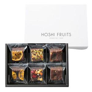 [ホシフルーツ]ナッツとドライフルーツの贅沢ブラウニー 6個 HFB-001