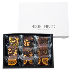 [ホシフルーツ]ナッツとドライフルーツの贅沢ブラウニー 9個 HFB-002
