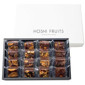 [ホシフルーツ]ナッツとドライフルーツの贅沢ブラウニー 16個 HFB-004