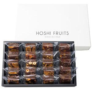[ホシフルーツ]ナッツとドライフルーツの贅沢ブラウニー 20個 HFB-005