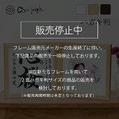 写真入り命名書053(ココグラフオリジナル)[木製/2面ハガキ判]