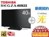 東芝液晶テレビREGZAレグザ40S22[40型40インチ]本体+SoftBank光セット【B】薄型テレビ送料無料新品WiFi