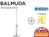 BALMUDAバルミューダTheCleanerC01A-WH[ホワイト]balmudaおしゃれホバー式クリーナーハンディ掃除機水洗可能