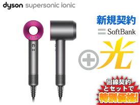 【新規契約】dyson ダイソン ドライヤー Dyson Supersonic Ionic HD03 ULF IIF[アイアン/フューシャ] 本体 + SoftBank 光 ソフトバンク光 セット 【C】 送料無料 新品 ヘアドライヤー マイナスイオン ドライヤー ツヤ髪 速乾