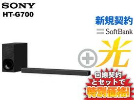 【新規契約】SONY ソニー サウンドバー HT-G700 本体 + SoftBank 光 ソフトバンク光 セット 【B】ホームシアターシステム スピーカー ワイヤレス Dolby Atmos(ドルビーアトモス) DTS:X ウーファー