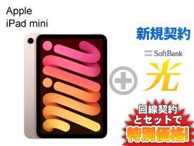 【新規契約】10/31(日)受付まで!回線工事代金実質無料!iPad mini 8.3インチ 第6世代 Wi-Fi 64GB MLWL3J/A [ピンク] 本体(2021年秋モデル) + SoftBank 光 ソフトバンク光 セット【Apple アップル iPad 2021 アイパッド ミニ】送料無料 新品 WiFi