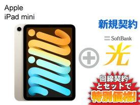 【新規契約】10/31(日)受付まで!回線工事代金実質無料!iPad mini 8.3インチ 第6世代 Wi-Fi 64GB MK7P3J/A [スターライト] 本体(2021年秋モデル) + SoftBank 光 ソフトバンク光 セット【Apple アップル iPad 2021 アイパッド ミニ】送料無料 新品 WiFi