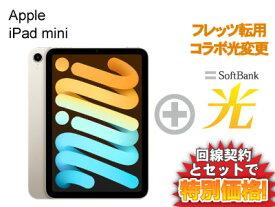 【フレッツ転用/コラボ光変更】iPad mini 8.3インチ 第6世代 Wi-Fi 64GB MK7P3J/A [スターライト](2021年秋モデル)+ SoftBank 光 ソフトバンク光 セット【Apple アップル iPad 2021 アイパッド ミニ】送料無料 新品 WiFi