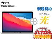 MacBookAirRetinaマックブックエアー13.3インチ256GB13.3MGN63J/A[スペースグレイ](2020年モデル)本体+SoftBank光ソフトバンク光セット【AppleアップルノートパソコンノートPC】送料無料新品SSDM1チップ