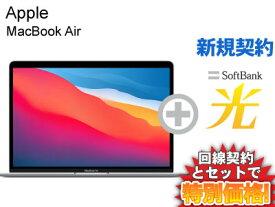 【新規契約】他社乗換なら工事実質無料!乗換無しでも1万円キャッシュバック!MacBook Air Retina マックブックエアー 13.3インチ 512GB 13.3 MGNA3J/A [シルバー] (2020年モデル) 本体 + SoftBank 光 ソフトバンク光 セット【Apple アップル ノートパソコン】送料無料 新品