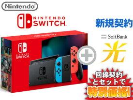 【新規契約】他社乗り換えなら工事費実質無料!ニンテンドースイッチ 本体 [ネオンブルー/ネオンレッド] Nintendo Switch (バッテリー強化新モデル) + SoftBank 光 ソフトバンク光 セット 任天堂 送料無料 新品