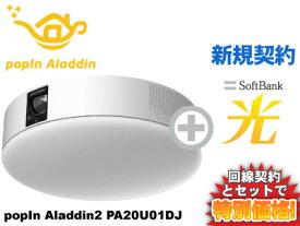 【新規契約】他社乗り換えなら工事費実質無料!popIn Aladdin 2 ポップインアラジン2 PA20U01DJ 本体 + SoftBank 光 ソフトバンク光 セットpopIn Aladdin 照明器具 高性能プロジェクター 高音質スピーカー 新品