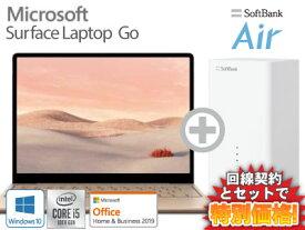 直近3日間通信量での制限ルール無し!無制限!Surface Laptop Go サーフェス ラップトップゴー 本体 256GB/Core i5/メモリ8GBモデル THJ-00045 [サンドストーン]( MS Office 2019付き ) + SoftBank Air ソフトバンクエアー セット ノートパソコン ノートPC Office付き Book