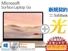 【新規契約】Surface Laptop Go サーフェス ラップトップ ゴー 本体 256GB/Core i5/メモリ8GBモデル THJ-00045 [サンドストーン] ( MS Office 2019付き ) + SoftBank 光 ソフトバンク光 セット【ノートパソコン ノートPC Office付き Book】