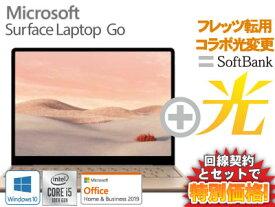 【フレッツ転用/コラボ光変更】さらに最大2万円還元!Surface Laptop Go サーフェス ラップトップ ゴー 本体 256GB/Core i5/メモリ8GBモデル THJ-00045 [サンドストーン] ( MS Office 2019付き ) + SoftBank 光 ソフトバンク光 セット【ノートパソコン ノートPC Office付き】