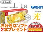 【新規契約】NintendoSwitchLite[イエロー]本体ニンテンドースイッチライト+SoftBank光ソフトバンク光セット任天堂スイッチライト送料無料新品