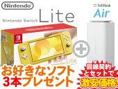 NintendoSwitchLite[イエロー]ニンテンドースイッチライト本体セット【任天堂スイッチ任天堂スイッチNintendoSwitch】送料無料新品WiFi