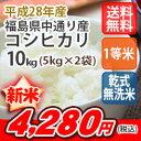 【お得なクーポン配布中!】【送料無料】平成28年産 乾式無洗米 福島中通り産コシヒカリ[1等米] 10kg (5Kgx2)