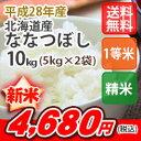 【お得なクーポン配布中!】【送料無料】平成28年産 精米 北海道産 ななつぼし 10kg (5Kgx2)