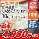 【お得なクーポン配布中!】【送料無料】平成28年産 乾式無洗米 北海道産ゆめぴりか 10kg (5Kgx2)