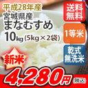 【送料無料】平成28年産 乾式無洗米 宮城産まなむすめ 10kg (5Kgx2)
