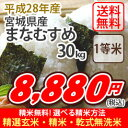 【お買物マラソン特別価格!】【玄米】【送料無料】平成28年産 宮城産 まなむすめ[1等米] 30kg 選べる精米方法