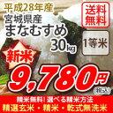 【お得なクーポン配布中!】【玄米】【送料無料】平成28年産 宮城産 まなむすめ[1等米] 30kg 選べる精米方法
