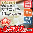 【お得なクーポン配布中!】【乾式無洗米】【送料無料】平成28年産 乾式無洗米 宮城産ササニシキ 10kg (5Kgx2)