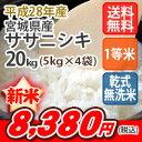 【お得なクーポン配布中!】【乾式無洗米】【送料無料】平成28年産 乾式無洗米 宮城産ササニシキ 20kg (5Kgx4)