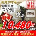 【お得なクーポン配布中!】【玄米】【送料無料】平成28年産 宮城産 つや姫 30kg 選べる精米方法