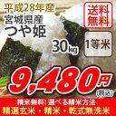 【お買物マラソン特別価格!】【新米】【送料無料】平成28年産 宮城産 つや姫 30kg 選べる精米方法