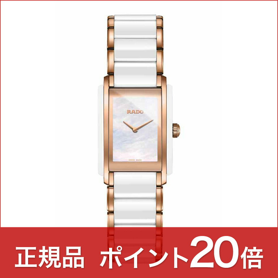 【ポイント20倍】RADO ラドー Integral インテグラル R20844902 送料無料 腕時計