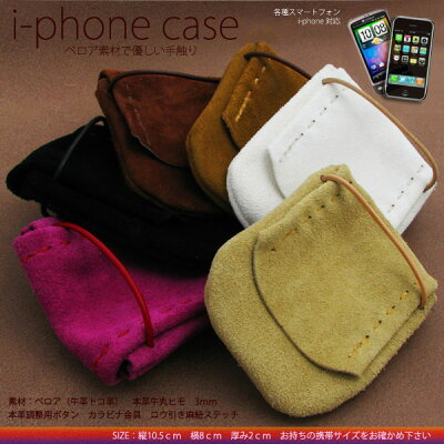 i-phoneケース