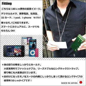 【メール便可】メタルチェーン携帯電話ネックストラップlonghd11【RCP】