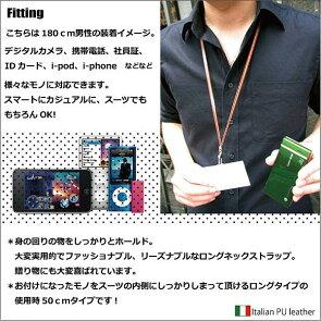 【メール便可】イタリア製PUレザー携帯電話ネックストラップlonghd14【RCP】