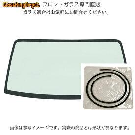 マツダ スピアーノ フロントガラス モールSET 車輌:HE/HF21S [高品質][新品][格安フロントガラス]