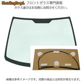 マツダ AZ-ワゴン フロントガラス モールSET 車輌:MJ/MH23S [高品質][新品][格安フロントガラス]