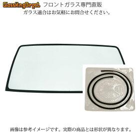 マツダ タイタンダッシュ フロントガラス モールSET 備考:1527X760車輌:WH6HD・SY系 [高品質][新品][格安フロントガラス]