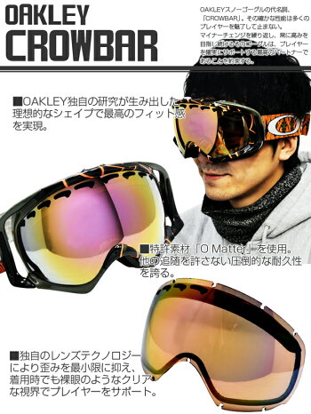 オークリーゴーグルクローバー57-790Jアジアンフィットジャパンフィットミラーレンズヘルメット対応スキーゴーグルスノーボード用ゴーグル【OAKLEY/CROWBAR】