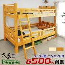 【送料無料】【耐荷重500kg】2段ベッド 二段ベッド 宮付き 大臣3-GUP(本体のみ)コンセント付き 木製 子供用ベッド す…