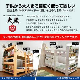 【耐荷重700kg】 2段ベッド 二段ベッド TVが置ける 宮付き コンセント付き 大蔵大臣-GUP(本体のみ) 大人用 本棚 木製 子供用ベッド すのこベッド シングル ツイン 耐震 コンパクト 二段ベット 2段ベット 子ども おしゃれ |キッズ シングルベッド 収納 子供 人気 おすすめ