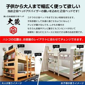 【耐荷重700kg】2段ベッドにもなるワイドキングサイズベッド 2段ベッド 二段ベッド TVが置ける 宮付き コンセント付き 大蔵大臣-GUP(本体のみ) 大人用 本棚 木製 子供用ベッド すのこベッド 耐