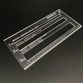 新型目盛り付き 厚さ測定定規 頑丈な3.5mmアクリル 郵便 測定スケール 定規 ネコポス ゆうパケット クリックポスト 定型 定型外郵便物対応 1cm 2cm 3cm 測定可能