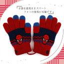 【送料無料】スパイダーマン スマートタッチ手袋 タッチグローブ スマホ手袋 スマートフォン対応 手袋 キッズ 子供用…