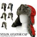 【期間限定特別価格】ナイロンアビエーターキャップ パイロットキャップ 帽子