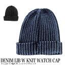 【メール便配送】ニットキャップ 帽子 70053 デニム糸 リブ編み Wニットワッチ DENIM LIB W KNIT WATCH 【メンズ・レ…