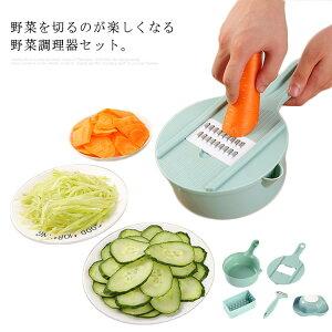送料無料野菜調理器 スライサーセット 11点・12点 千切り 薄切り 大根おろし 容器 受け皿付き 安全ホルダー キッチン用品 料理道具 水切り